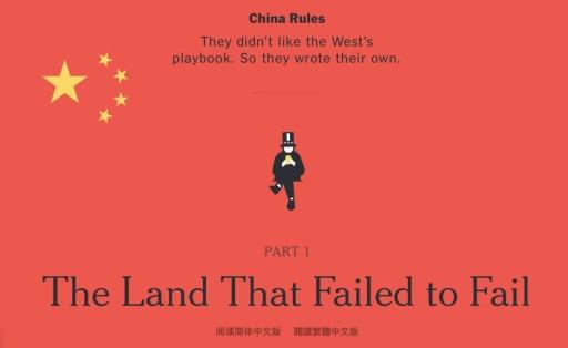 20 China o país que não fracassou 1